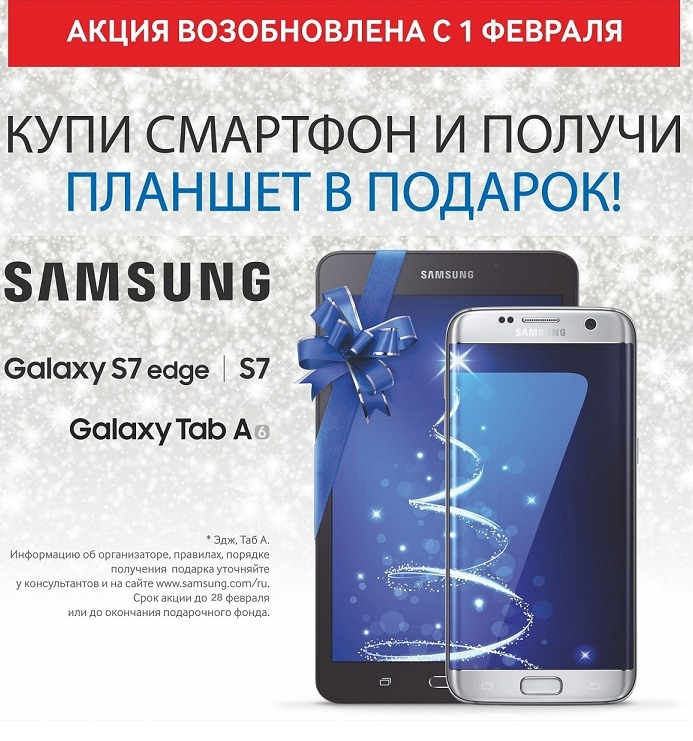 Акции при покупке смартфона планшет в подарок 64